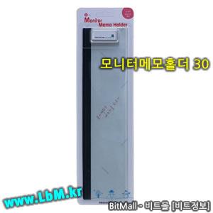 모니터메모홀더 30 (Monitor Memo Holder 30) - 8809132071139