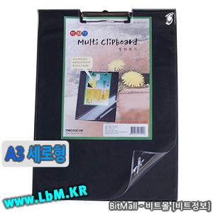 멀티보드 A3 세로형 (Multi Clip Board/A3) - 8809132070248