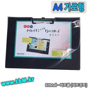 멀티보드 A4 가로형 (Multi Clip Board/A4) - 880913207