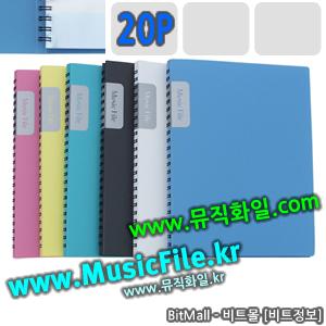 뮤직화일20 (Music File 20p/A4) - 8809132070514