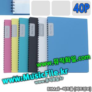 뮤직화일40 (Music File 40p/A4) - 8809132070620