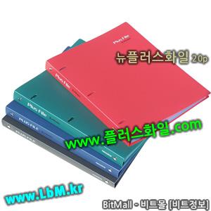 뉴플러스화일20 (New Plus File 20p/A4) - 8809132070163