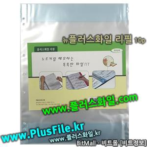 플러스화일 리필10 (Plus File Refill 10p/A4) - 8809132076882