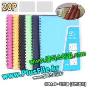 플러스화일20 (Plus File 20p/A4) - Music Note 20 orchestra - 8809132076868