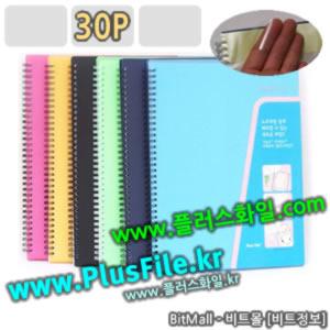 플러스화일30 (Plus File 30p/A4) - 8809132076875