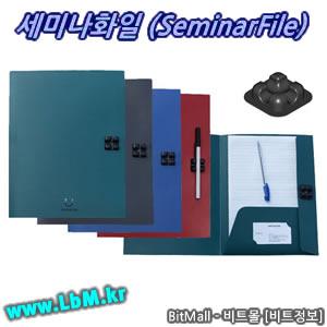 세미나화일 (Seminar File / A4)