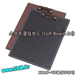 소프트보드 A4 세로형 (Soft Clip Board) - 8809132071054