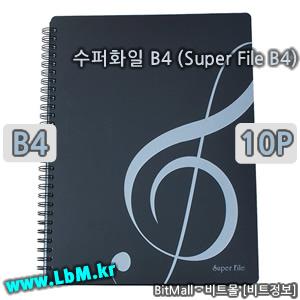 오케스트라화일10 (Orchestra File 10p/B4) - 수퍼화일B4 10 (Super File 10p/B4) - 8809132070446