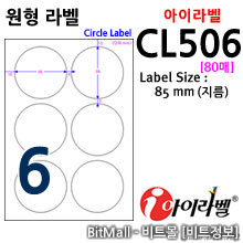 아이라벨 CL506 (6칸) [100매]