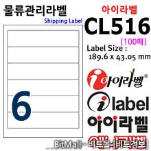 아이라벨 CL516 (6칸) [100매]