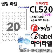 아이라벨 CL520 (원형 20칸) [80매]