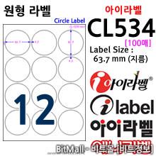 아이라벨 CL534 (원형 12칸) [100매]