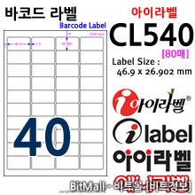 아이라벨 CL540 (40칸) [80매]