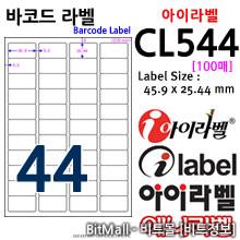 아이라벨 CL544 (44칸) [100매]