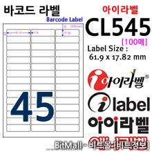 아이라벨 CL545 (45칸) [80매]