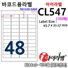 아이라벨 CL547 (48칸) [100매]