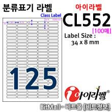아이라벨 CL552 (125칸) [100매]