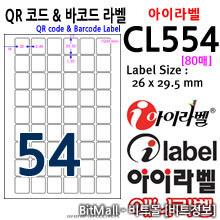 아이라벨 CL554 (54칸) [80매]