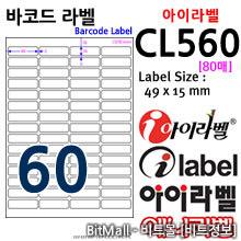 아이라벨 CL560 (60칸) [80매]