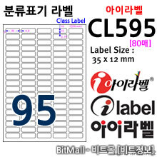 아이라벨 CL595 (95칸) [80매]