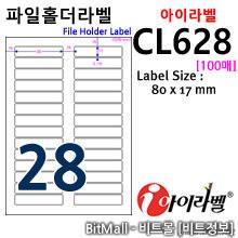 아이라벨 CL628 (28칸) [100매]