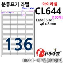 아이라벨 CL644 (136칸) [100매]