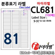 아이라벨 CL681 (81칸) [100매]