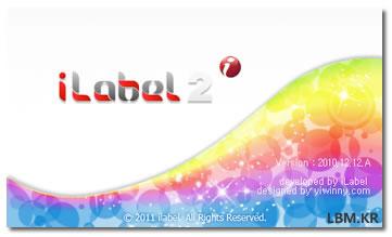 아이라벨2 소프트웨어&프로그램