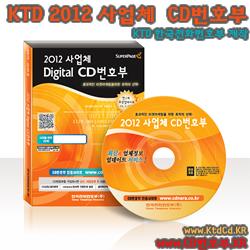 2012 사업체 CD번호부