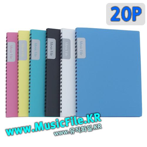 뮤직화일20 - Music File A4 / 20p