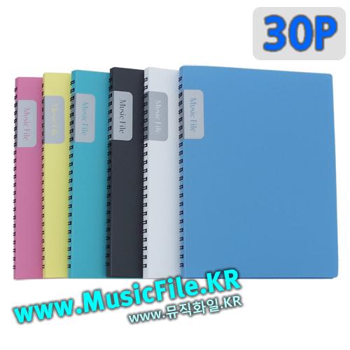 ����ȭ��30 - Music File A4 / 30p