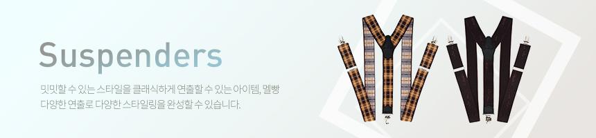 남자멜빵,패션멜빵,정장서스펜더,서스펜더,멜빵