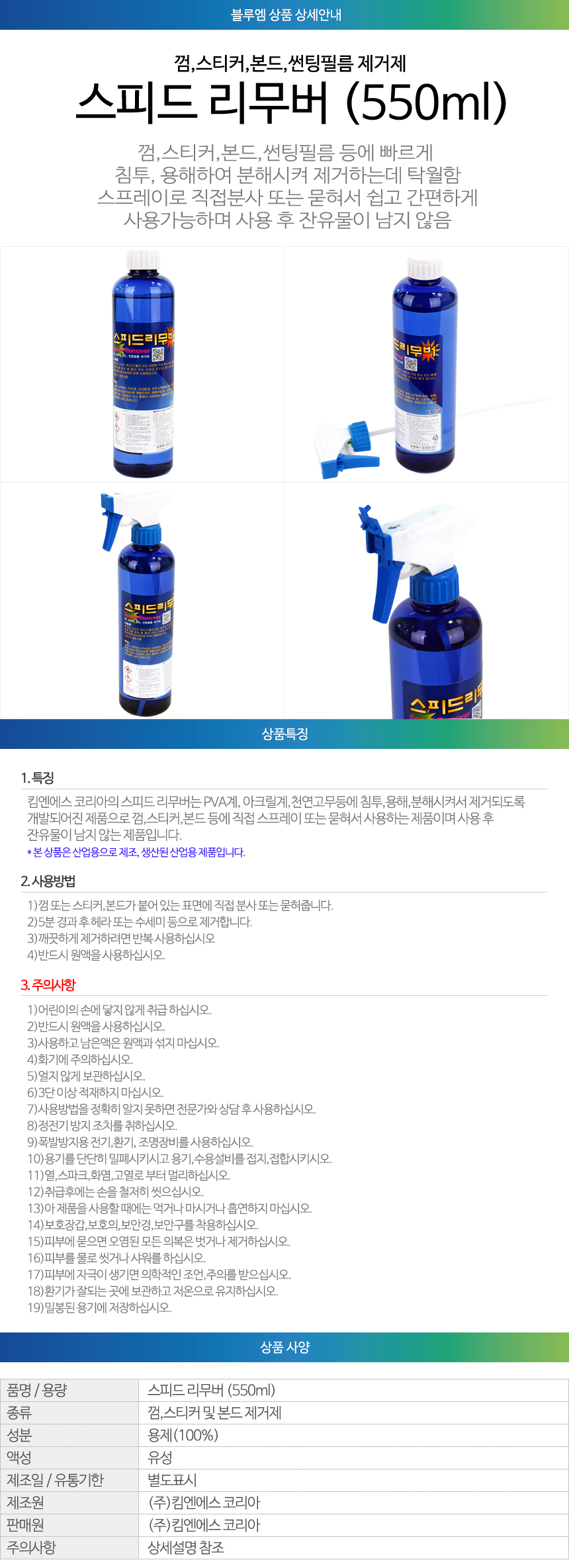 speedremuber_550ml.jpg