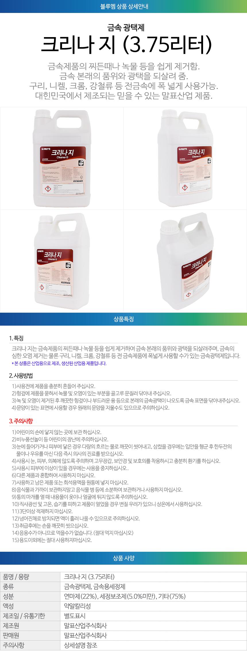 cleanerG_4L.jpg