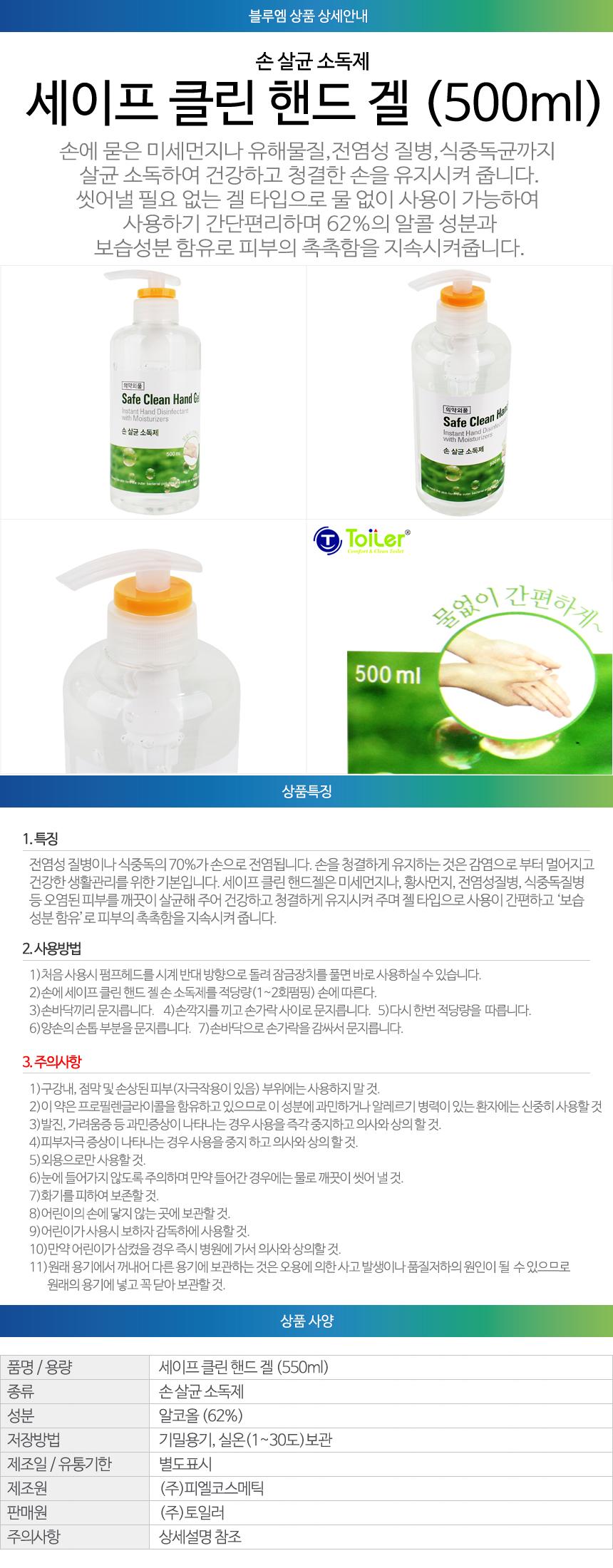 safecleanHG500ml.jpg