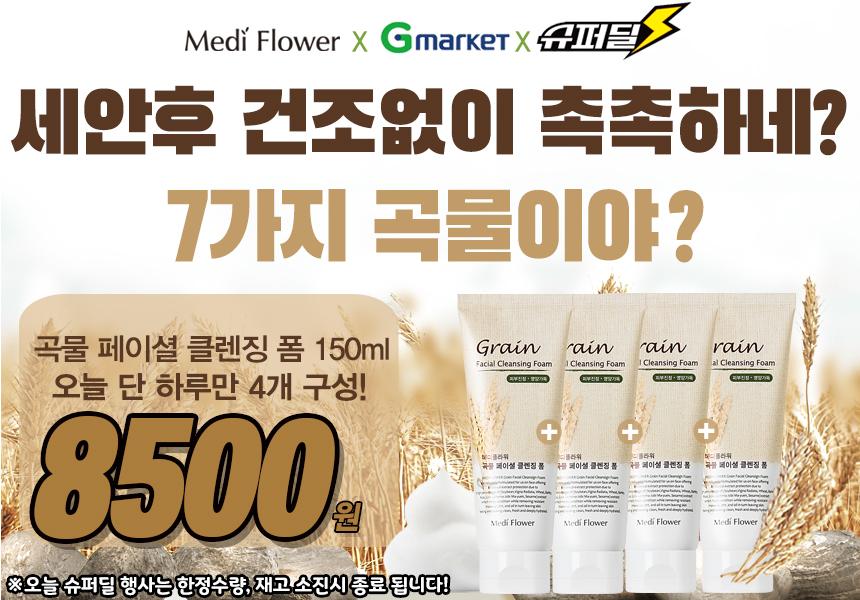 메디플라워 - 소개