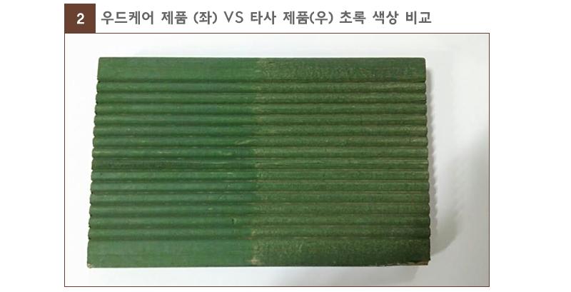 우드케어 오일스테인 초록 WC-723 색상 비교