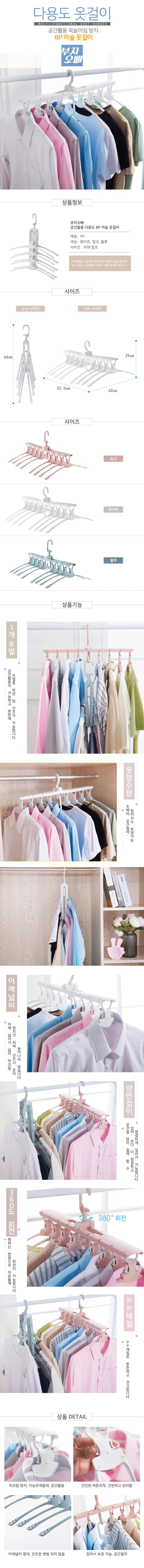 8P 마술 옷걸이 - 부자오빠, 12,900원, 행거/드레스룸/옷걸이, 옷걸이/플라스틱