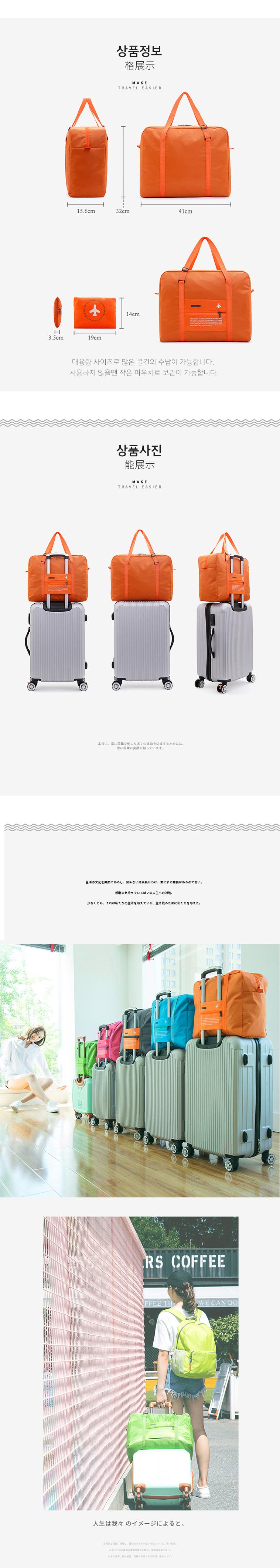 캐리어 보조가방 여행보조가방 - 부자오빠, 6,500원, 크로스/숄더백, 숄더백