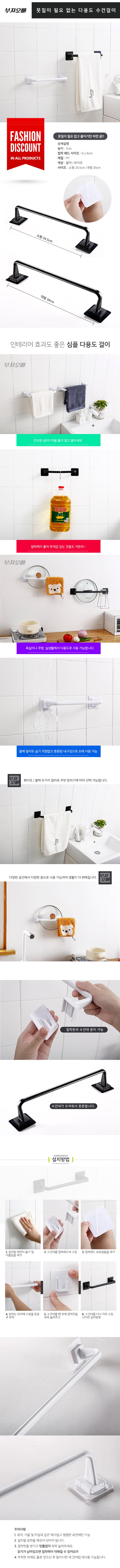 못질이 필요 없는 다용도 주방 욕실 수건걸이 - 부자오빠, 6,900원, 정리용품/청소, 욕실선반/걸이