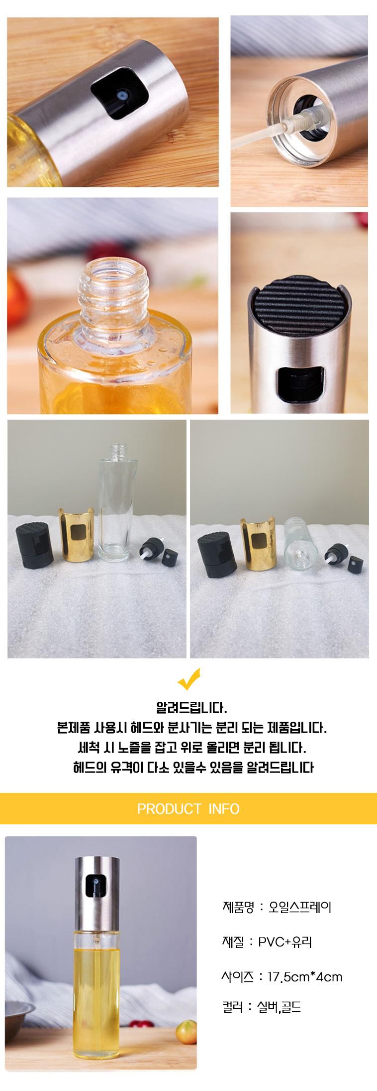 에어프라이어 오일스프레이 - 보라리빙, 4,900원, 주방정리용품, 조리통