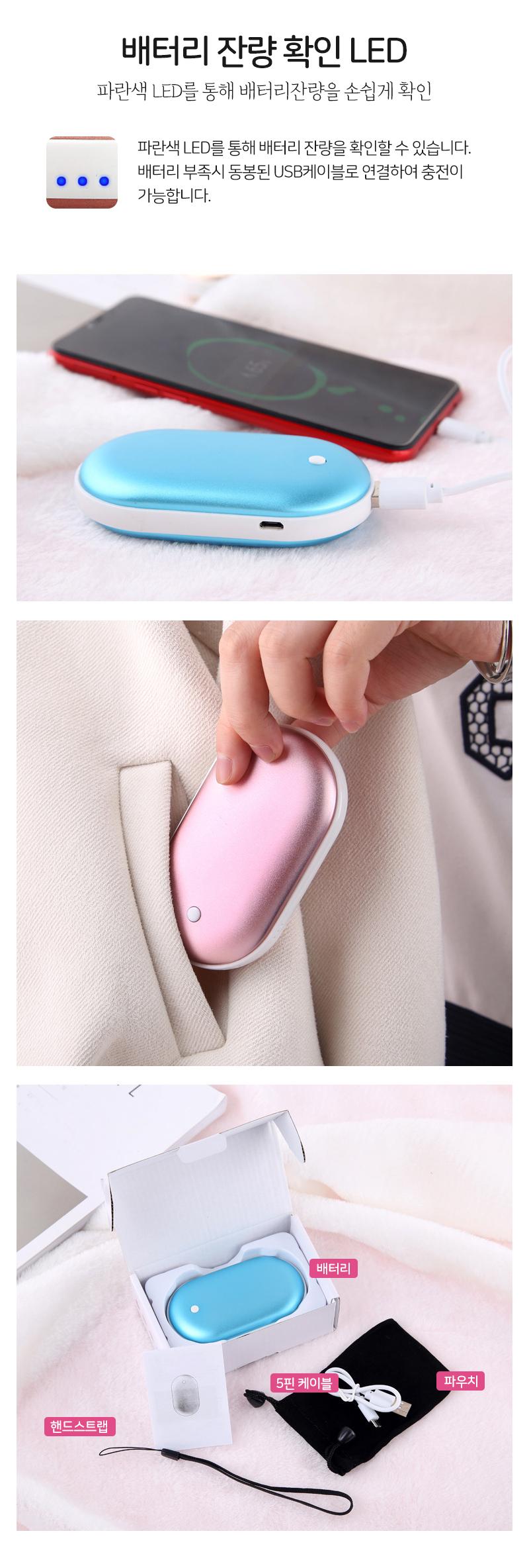 USB충전 보조배터리겸용 충전식손난로 - 보라리빙, 11,000원, 온열/난방제품, 온풍기