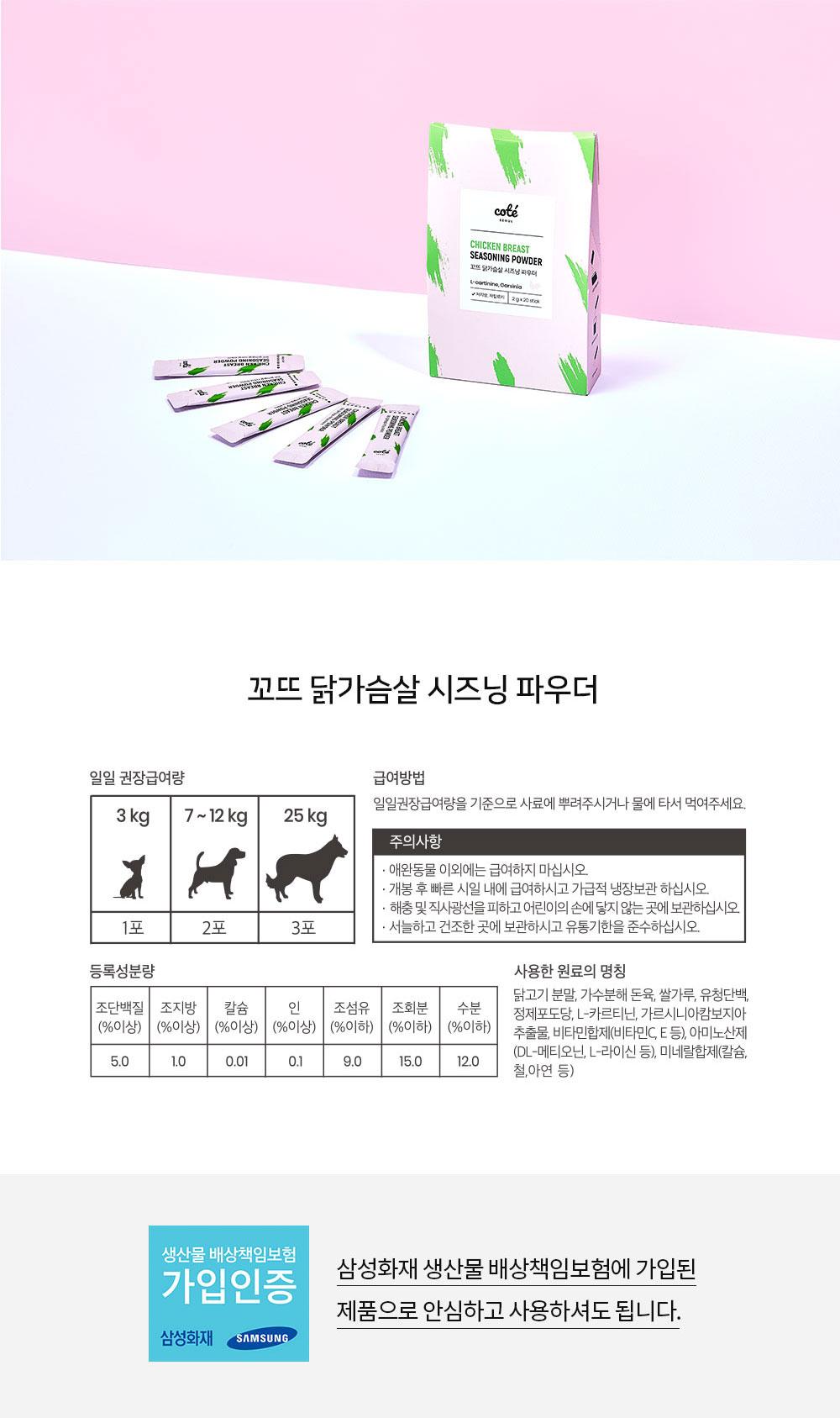 기능성 강아지 간식+ 파우더 모음전 - 꼬뜨, 4,900원, 간식/영양제, 건조간식
