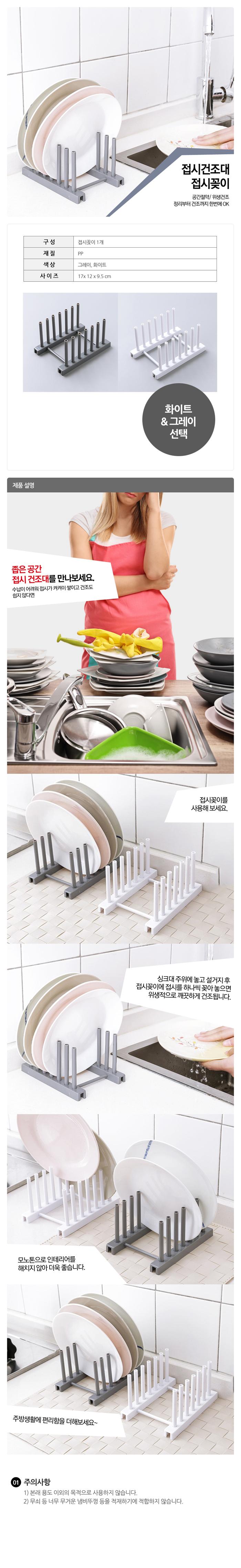 아파트32 접시꽂이 접시정리대 - 아파트32, 5,000원, 주방정리용품, 식기건조대