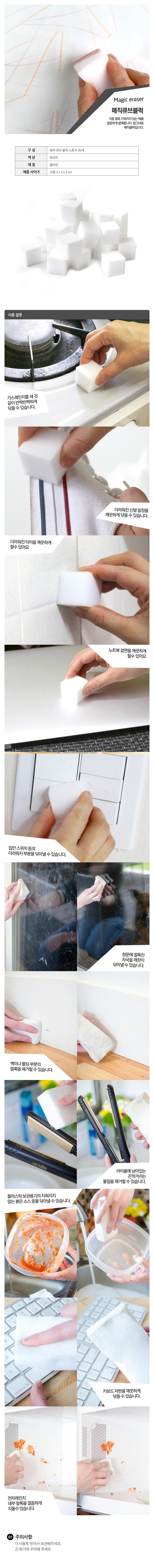아파트32 매직스폰지 큐브 30P 매직크리너 청소스폰지 - 아파트32, 7,000원, 설거지 용품, 수세미