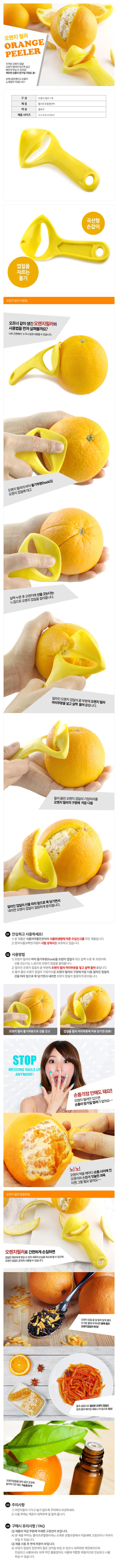 오렌지 필러 오렌지칼 오렌지 껍질 까기 - 아파트32, 4,000원, 칼/커팅기구, 슬라이서