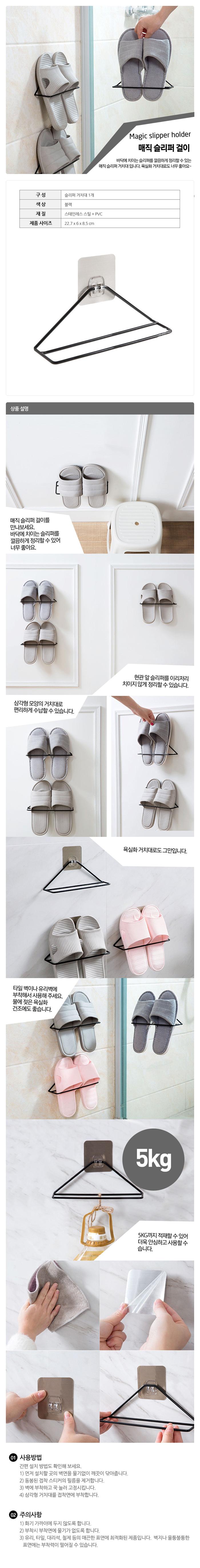 아파트32 매직 슬리퍼걸이 욕실화 거치대 - 아파트32, 5,000원, 수납/선반장, 신발정리대/신발장