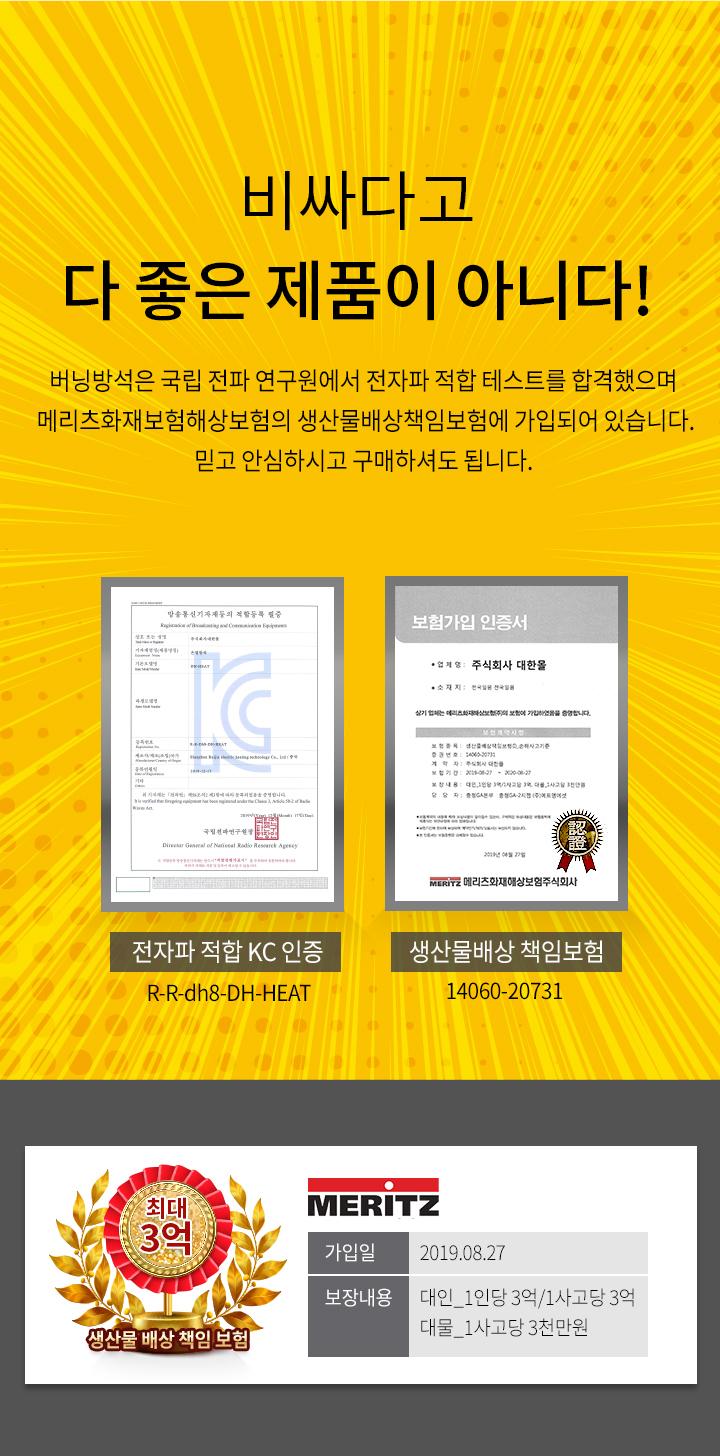 %EC%98%A8%EC%97%B4%EB%B0%A9%EC%84%9D_%EC%83%81%EC%84%B811.jpg