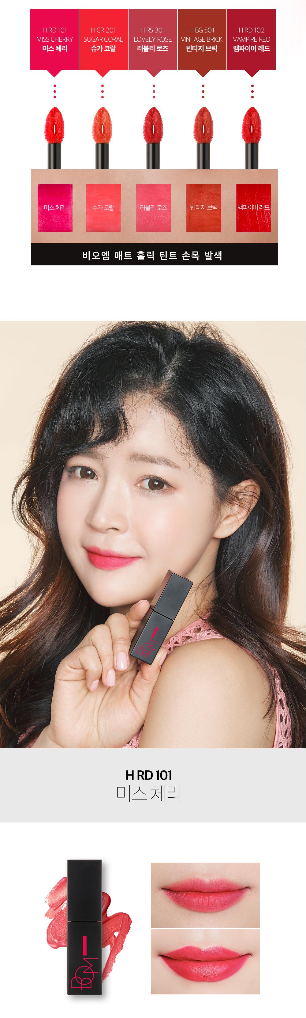 비오엠 매트 홀릭 틴트 5 COLOR - 비오엠, 19,000원, 립메이크업, 립틴트/타투