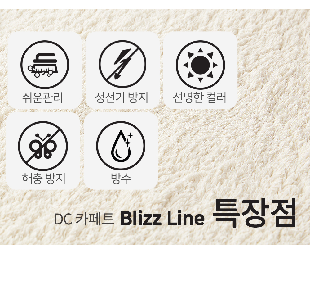 바이빔 벨기에 직수입 DC 카페트 블리즈 라인 특장점